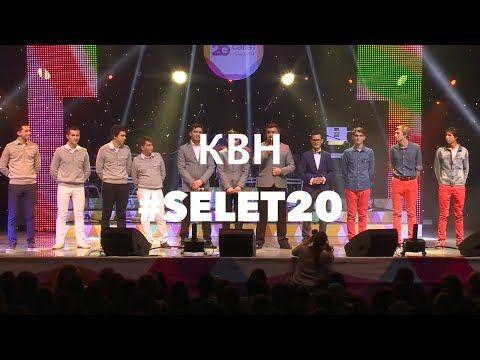 """КВН (""""Отцы"""", """"Гуфи"""", """"Удар Татар"""") - #Selet20 - YouTube"""