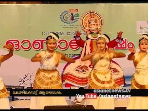 Onam Festival starts in Kozhikode| Onam 2016 കോഴിക്കോട് ഓണാഘോഷ പരിപാടികള്ക്ക്…
