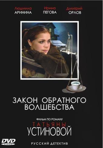 Экранизация детективного романа Татьяны Устиновой