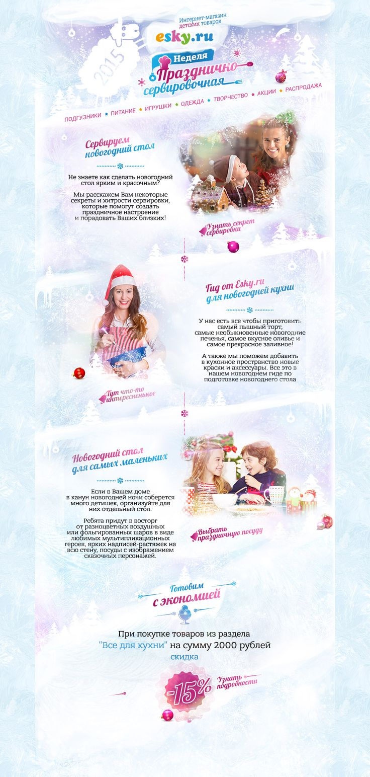 E-mail design template for kid store Esky.ru. Christmas & Happy New Year 2015 sale email.