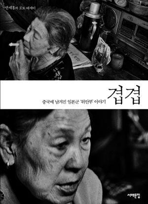 중국에 남겨진 일본군 위안부 할머니들 - 시사IN, 시사인