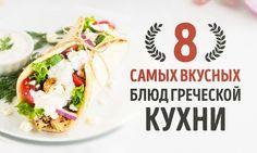 8восхитительных блюд греческой кухни