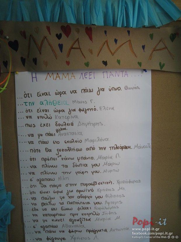 Photo by article : Γιορτή για τις μητέρες στο Νηπιαγωγείο by www.popi it.gr,  tags : μητέρα μανούλα μάνα μαμά δώρο δώρα γιορτή μητέρας γιορτή mothers mothers day Mother mitera manoula mana mama day