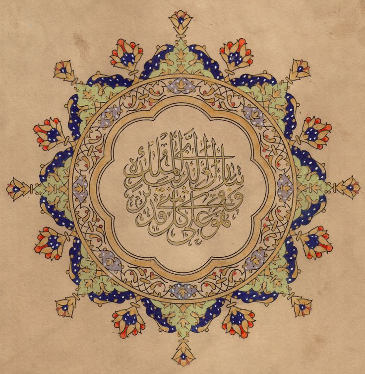 Islamic Calligraphy Drawing Art Handmade Koran Quran Floral Motif Decor Painting | Mughal Paintings | Persian Miniatures | Rajasthani Art