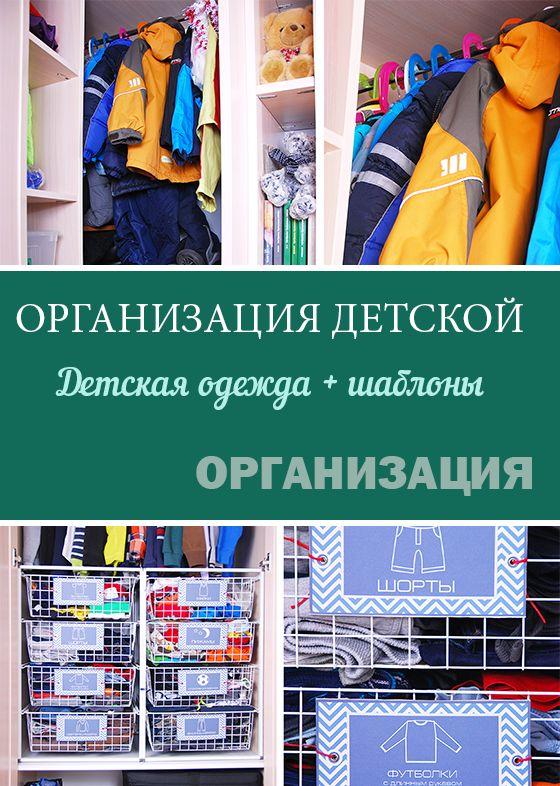 Организация детского гардероба + шаблоны наклеек для организации хранения