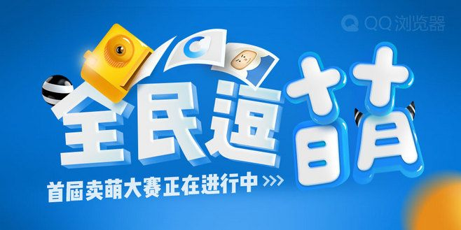 QQ browser all the people Meng Meng banner