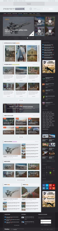 Perfect для DLE #templates #website #шаблон #сайт #web