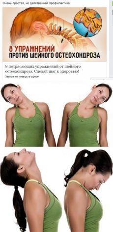 шея   ЛЕЧИМ