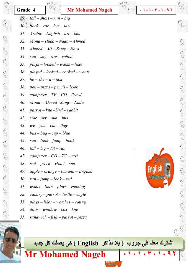 بنك أسئلة اللغة الإنجليزية للصف الرابع الابتدائى الترم الأول 2018 Education Books Word Search Puzzle