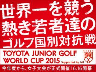 ジャスティン・ローズ、松山英樹も出場した次世代トップゴルファーの登竜門