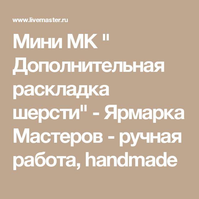 """Мини МК """" Дополнительная раскладка шерсти"""" - Ярмарка Мастеров - ручная работа, handmade"""