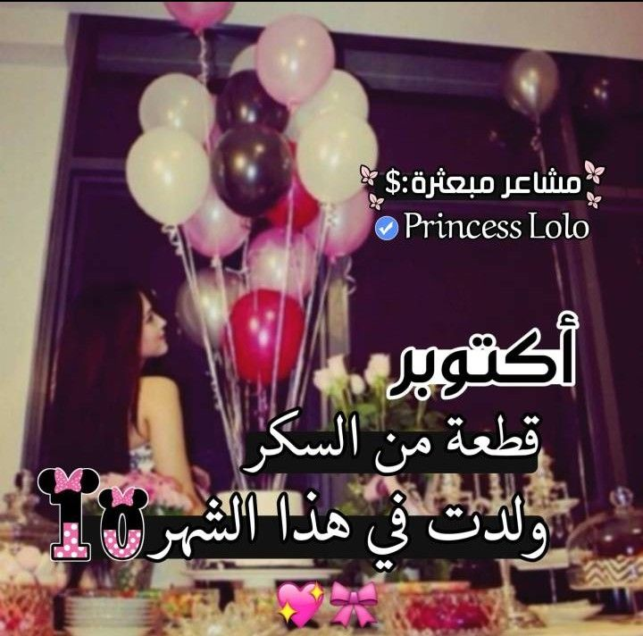 October أوكتوبر Hello October Friends Forever Arabic Quotes
