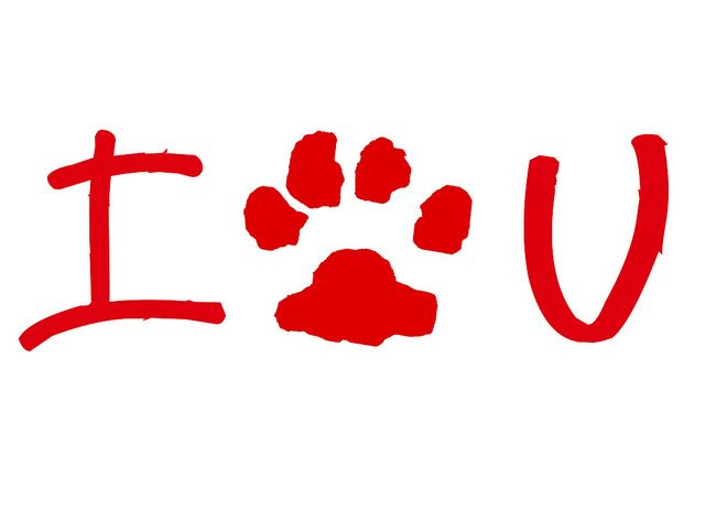 I Paw You (made using a paw print of my beagle, Moby!)