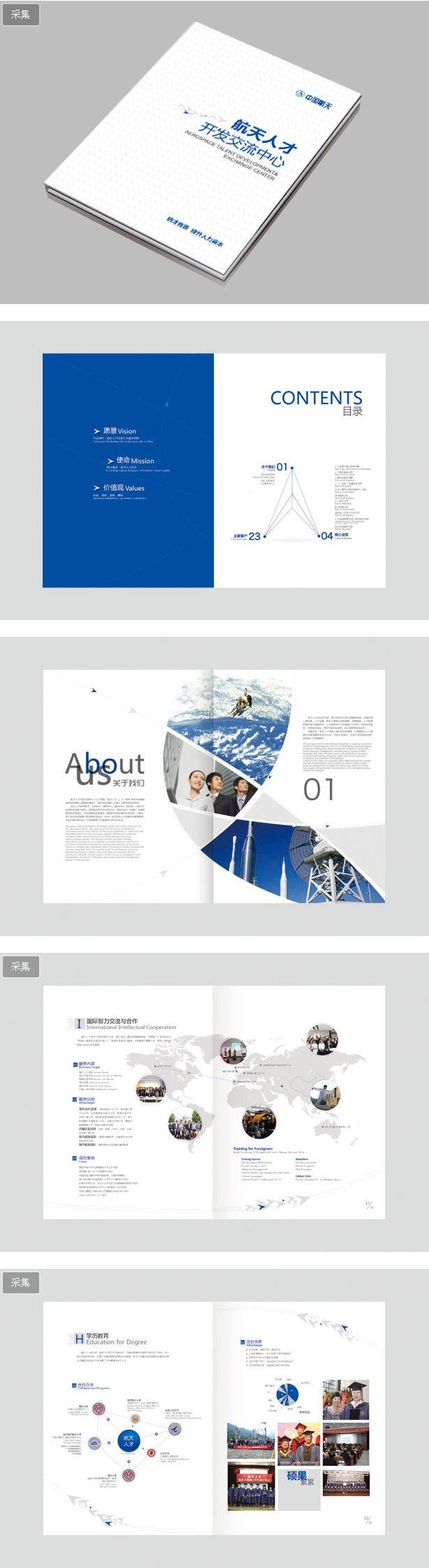 中国航天-其它-案例展示-北京画册设计,...