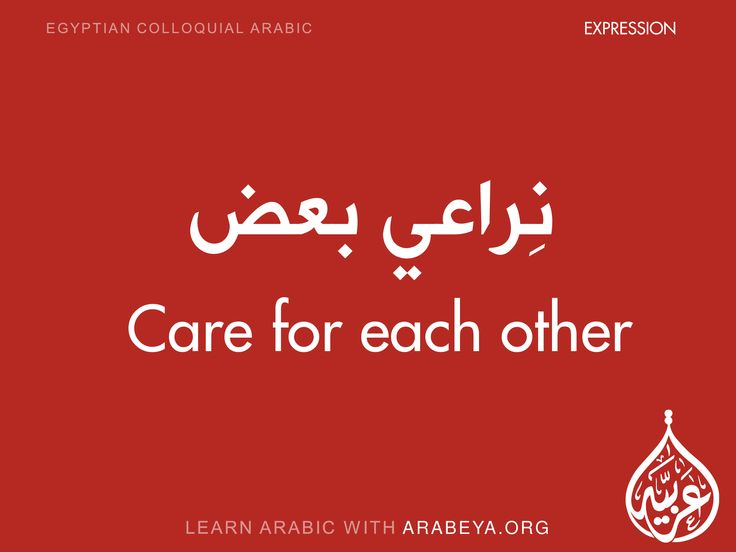 Care for each other