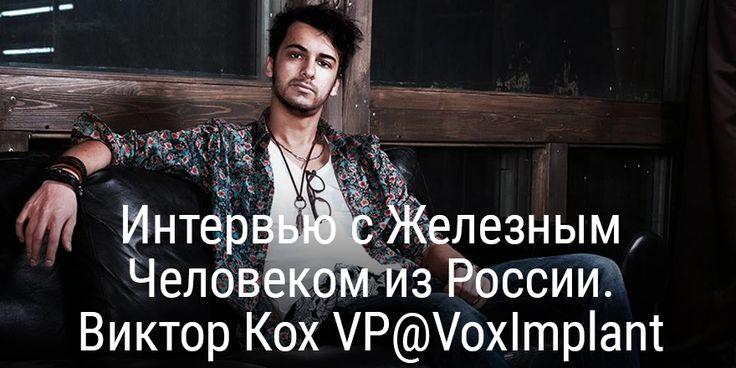 Интервью с «Железным Человеком» из России. Виктор Кох VP@VoxImplant http://blog.themarfa.name/intierviu-s-zhielieznym-chieloviekom-iz-rossii-viktor-kokh-vp-voximplant/