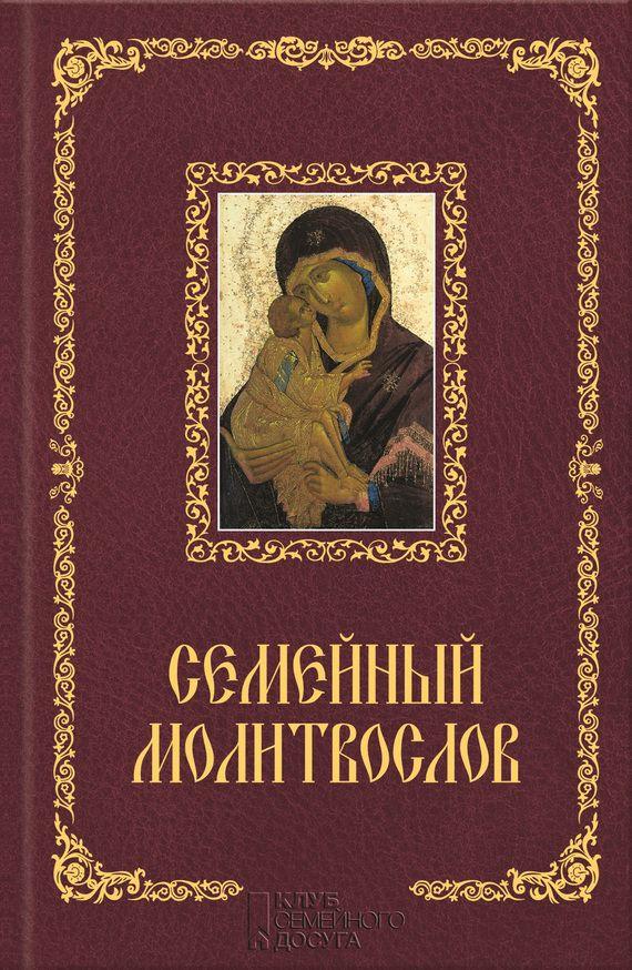 Семейный молитвослов #чтение, #детскиекниги, #любовныйроман, #юмор, #компьютеры