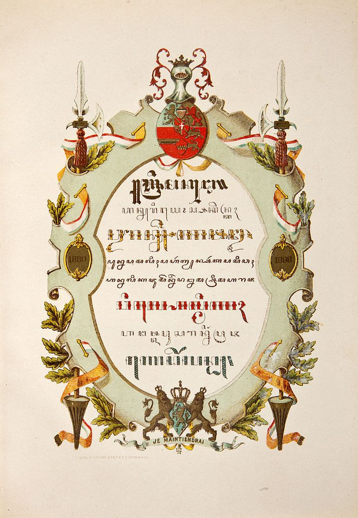Book tittle commemorating Wilhelmina's ascension-Semarang 1898 - Javanese script - Wikipedia
