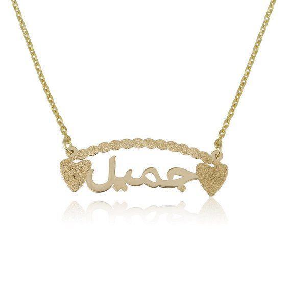 Personalized Arabic name Pendant with heart Muslim Islam Arabic font