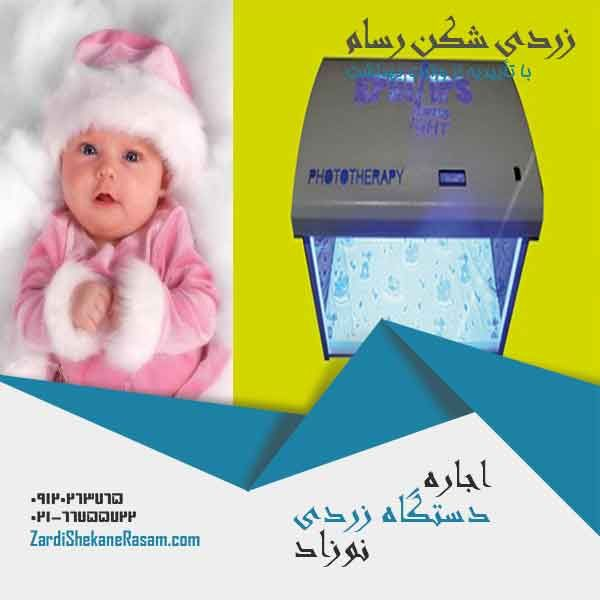 فتوتراپی در منزل با اجاره دستگاه زردی نوزاد می تواند به سهولت انجام شود و استفاده از این روش می تواند به شما در درمان سریع و بدون مشکل زردی نوزادتان کمک شایانی نماید  http://www.zardishekanerasam.com