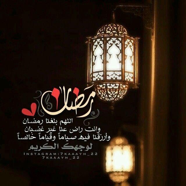 Pin By My F On Islamic Ramadan Images Ramadan Lantern Ramadan Wishes