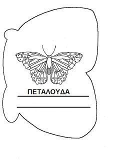 Ελένη Μαμανού: Βιβλιαράκι ο κύκλος Ζωής της Πεταλούδας