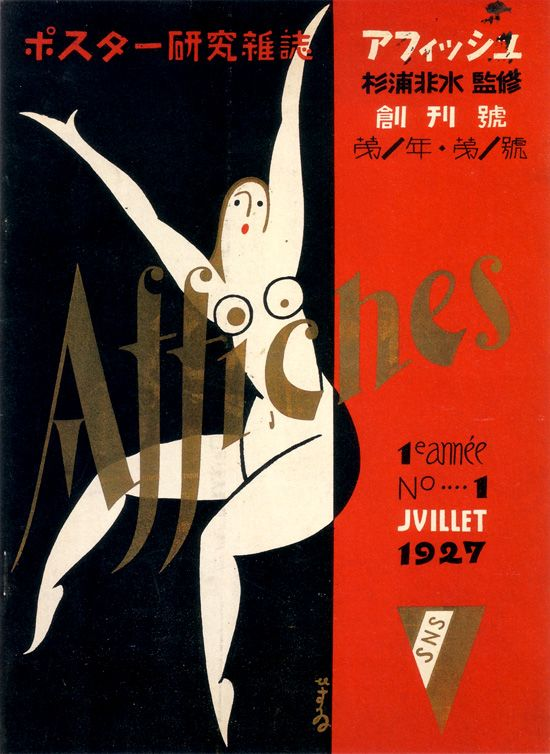 """Modernist Japanese magazine cover -- Cover of """"Affiches"""" magazine issue #1, 1927"""