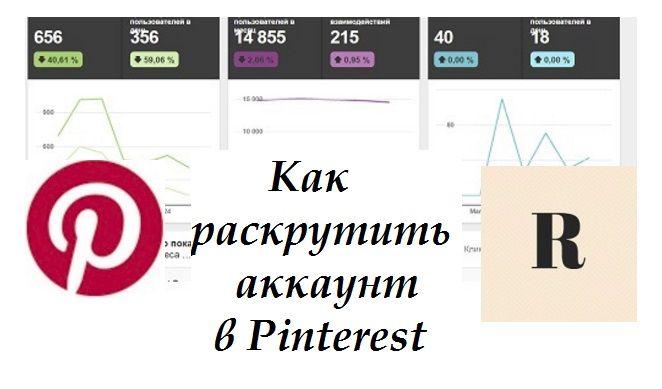 Советы новичкам для раскрутки аккаунта в Pinterest: какие особенности есть у социальной сети, сколько сайтов в одном бизнес-аккаунте, что нужно знать о ключах