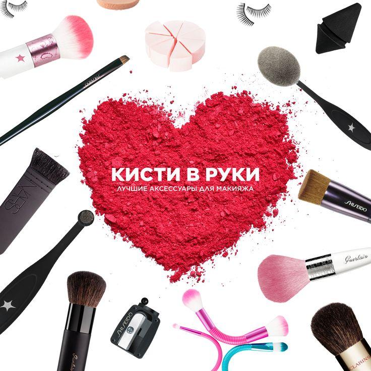 Выбор «правильной» кисти для художника играет не менее важную роль, чем выбор холста и палитры. В искусстве макияжа 💄💅, как и в живописи, значение качественных кистей сложно переоценить. Соберите свою коллекцию идеальных бьюти-аксессуаров, с которыми создание макияжа станет проще, а результат — ещё лучше 👌! Кисти в руки ➡ www.letu.ru  #лэтуаль #makeup #makeupbrushes #brushes #recommended #рекомендуем