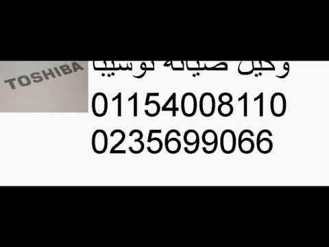 توكيل ثلاجات توشيبا بالاسكندرية 01010916814 - 01210999852
