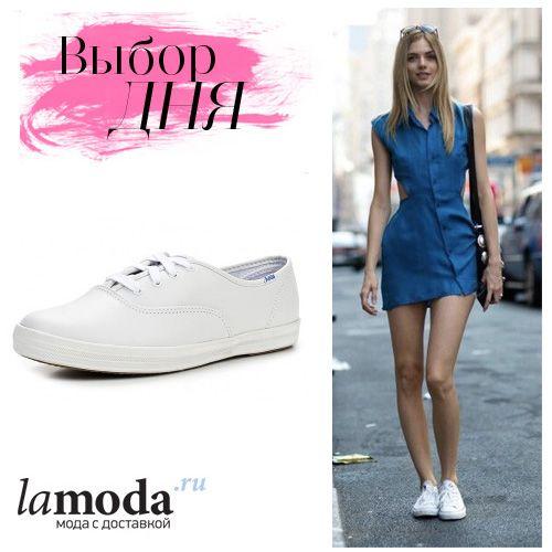 ВЕЩЬ ДНЯ: КЕДЫ KEDS  Белые кеды — идеальная городская обувь. Что особенно приятно, они гармонично смотрятся с мини-платьем или с коротенькой юбкой. http://www.lamoda.ru/s/e4c98