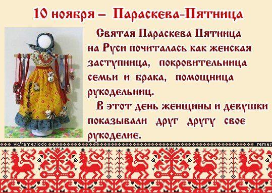Славянская обереговая кукла г. Челябинск