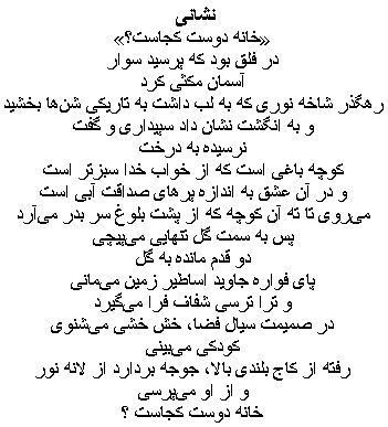 Persian contemporary poetry: Neshani / Khaneh ye doost kojast? By: Sohrab Sepehri - نشانی - خانه دوست کجاست؟ - شعری از سهراب