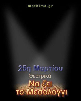 25η Μαρτίου - Θεατρικό: Να ζει το Μεσολόγγι - Mathima.gr
