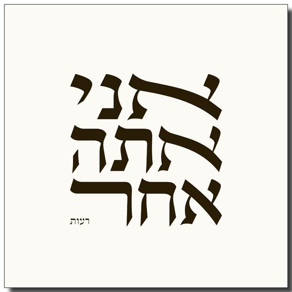 Best hebrew images on pinterest calligraphy