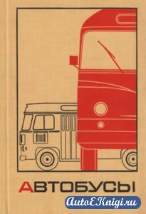 Автобусы. Справочное пособие