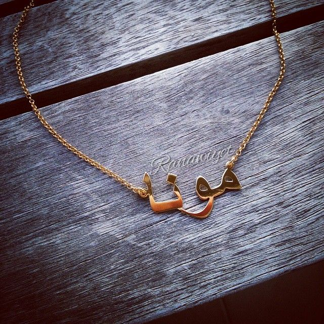 Upon demand I am now offering Arabic name necklaces in typed font (as opposed to hand written calligraphy). Aailable in plated brass, solid silver and plated silver. Will be added to my #etsy #shop later this week. #typed #arabic #name #necklace #arabicnamenecklace #arabicnecklace #nameplate #arabicname #arabicnameplate #arabicjewelry #goldplated #sterlingsilver #handmade #personalized #customized #customizable