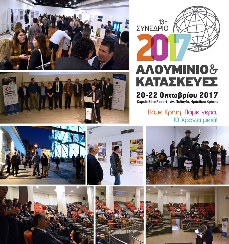 ALUMINIUM & CONSTRUCTION PANHELLENIC CONFERENCES -  EVENT GAZI 3/11/16