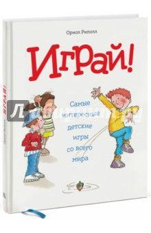Ориол Риполл - Играй! Самые интересные детские игры со всего мира обложка книги