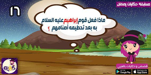 اسئلة واجوبة دينية سهلة للمسابقات سؤال وجواب للاطفال في رمضان بالعربي نتعلم Muslim Kids Activities Arabic Kids Kids Planner