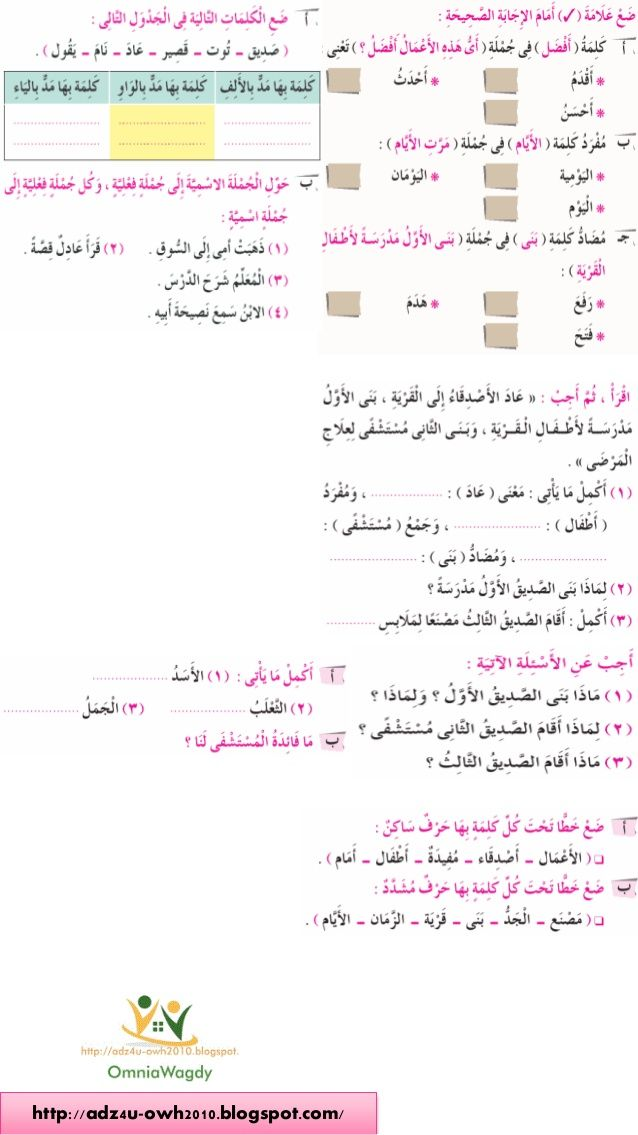 تدريبات اللغة العربية لكتاب سلاح التلميذ الصف الثانى الابتدائى الترم Arabic Language Language Arabic