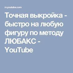 Точная выкройка - быстро на любую фигуру по методу ЛЮБАКС - YouTube