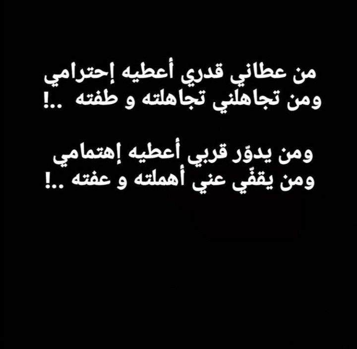 Pin By العنيده On قراءة Arabic Jokes Arabic Jokes