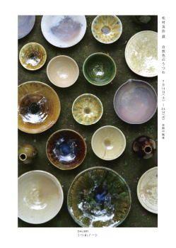 Japanese pottery うつわノート(展示会)