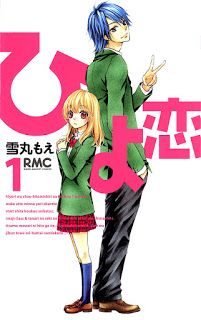 Hiyokoi ~ Senpai Manga