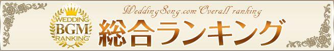 ウェディングソング.com 総合ランキング!