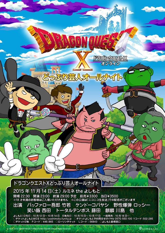 バッファロー吾郎・竹若、ケンドーコバヤシらが出演するイベント「ドラゴンクエストX どっぷり芸人オールナイト」が、11月14日(土)に東京・ルミネtheよしもとで行われることがわかった。