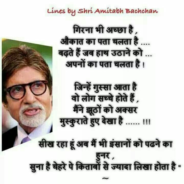 Lines by Amitabh Bachan | Quotes in hindi | Pinterest