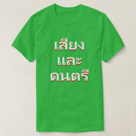 sound and music in Thai(น้ำและน้ำแข็ง) T-Shirt - tap, personalize, buy right now!