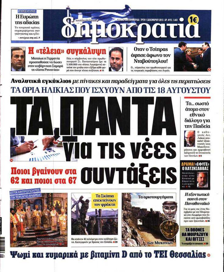 Εφημερίδα ΔΗΜΟΚΡΑΤΙΑ - Τρίτη, 01 Δεκεμβρίου 2015